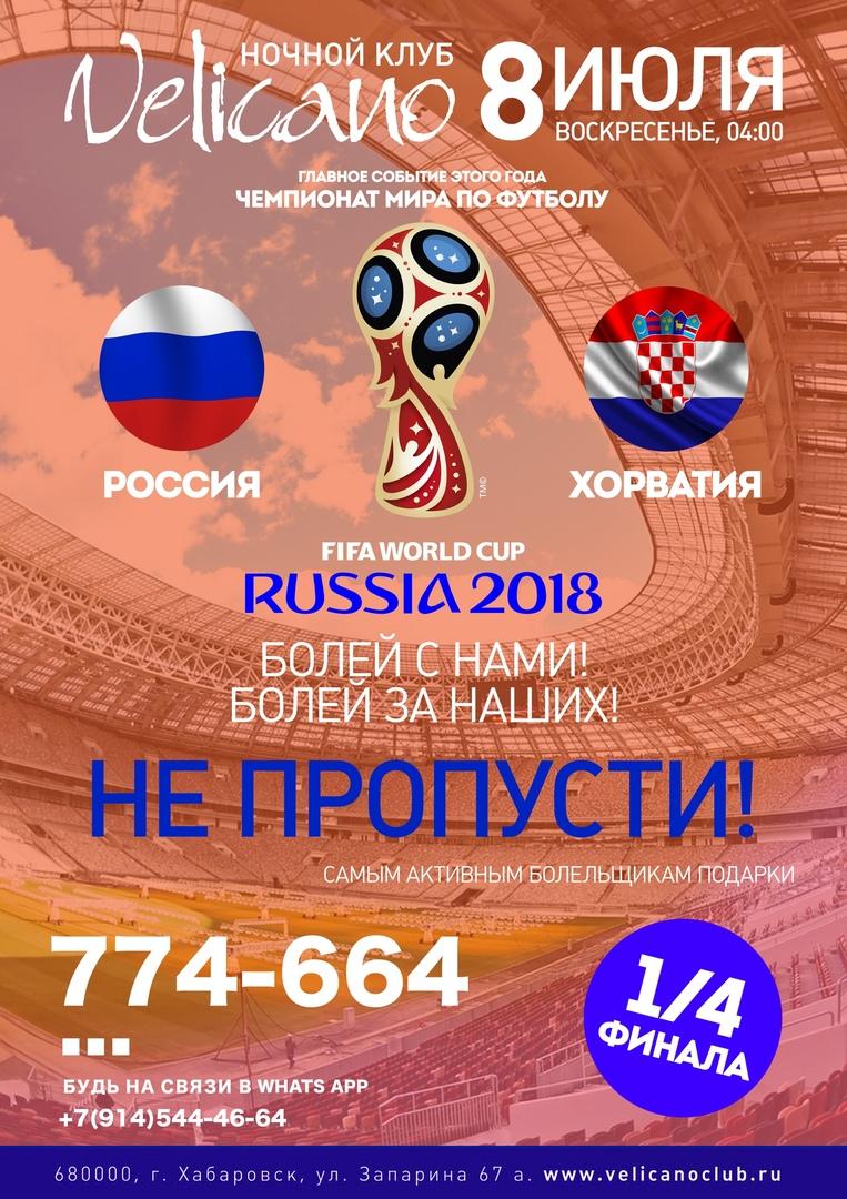 Афиша Хабаровск 8.07 Прямая Трансляция Россия vs Хорватия