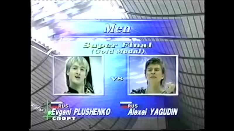 Очередная победа Жени Плющенко над Ягудиным