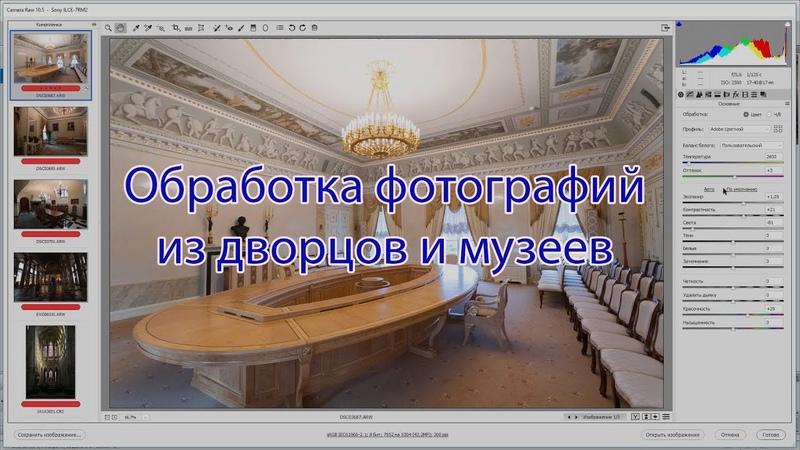 Обработка фото из дворцов и музеев