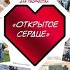 """ЦКиО """"Открытое Сердце"""""""