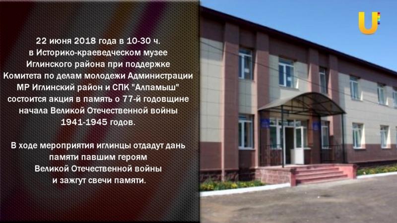 Новостной дайджест Уфанет в с. Иглино за 21 июня