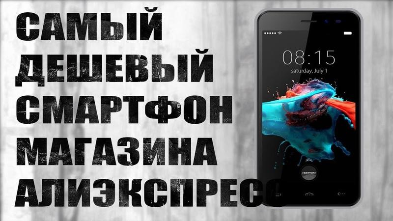 Самый дешевый смартфон с Алиэкспресс! телефон за 2800 HOMTOM Ht16