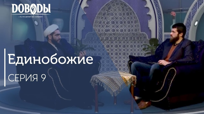 Противоречие науки и религии Единобожие 9 Курбан Мирзаханов