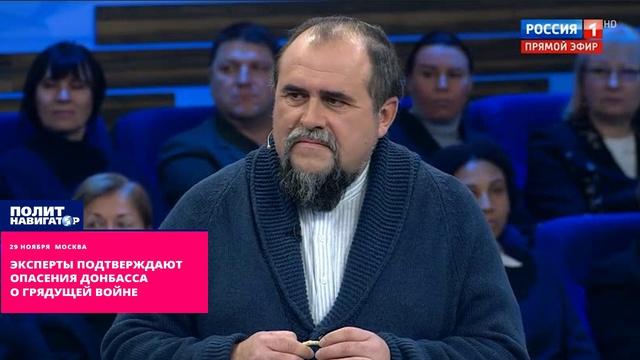 Эксперты подтверждают опасения Донбасса о грядущей войне