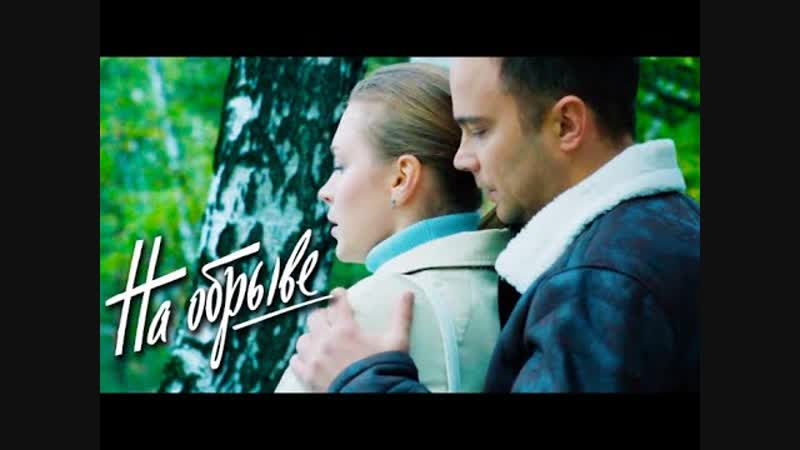 На обрыве [Фильм, 2018,Мелодрама, HD, 720p]