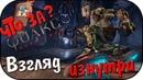 Что за Quake Champions? - Взгляд Изнутри