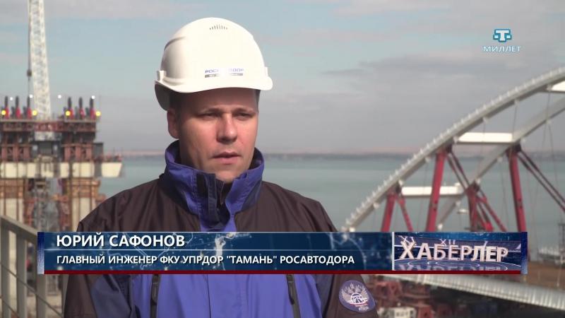 В Керченском проливе начался подъем автомобильной арки Крымского моста
