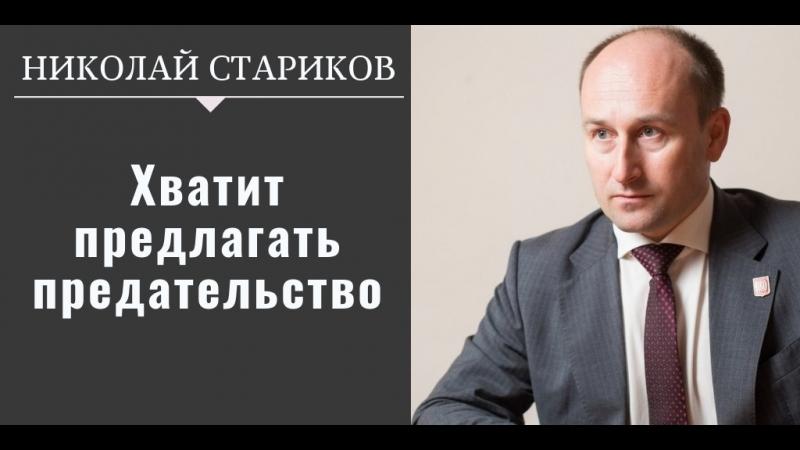 Николай Стариков: хватит предлагать предательство