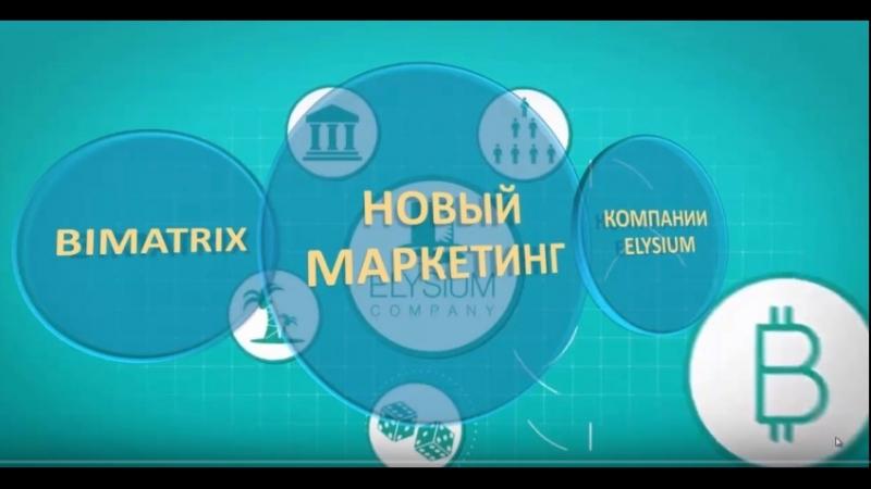 BIMATRIX НОВЫЙ МАРКЕТИНГ КОМПАНИИ ELYSIUM
