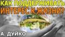 Как поддерживать интерес к жизни Андрей Дуйко школа Кайлас