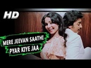 Mere Jeevan Saathi Pyar Kiye Jaa Anuradha Paudwal Ek Duuje Ke Liye Songs