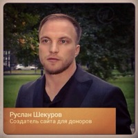 Шекуров Руслан