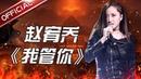 2016.11.27- 7 -【单曲纯享】《我管你》-赵宥乔 《天籁之战》第7期【东方卫视官方高清