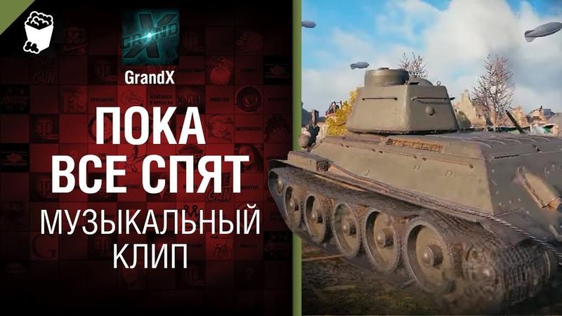Пока все спят - Музыкальный клип от GrandX [World of Tanks