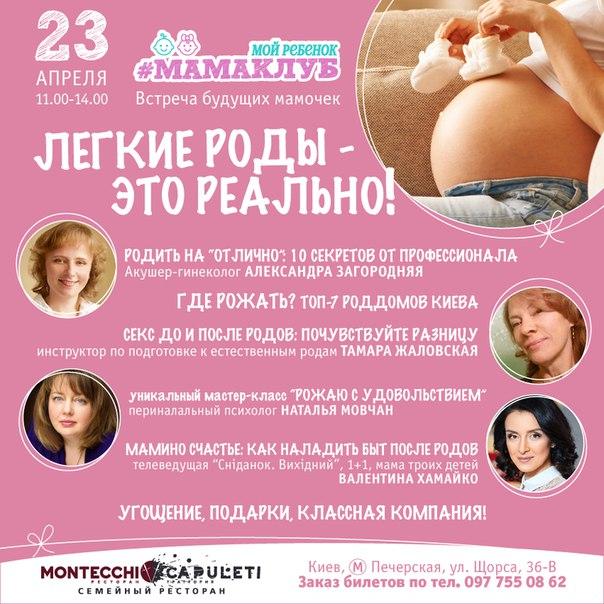 психолого-педагогической советы для легких родов гороскоп Стрельца