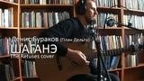 Денис Бураков (План Дельта) - ШАГАНЭ (С.Есенин live looper cover of The Retuses)