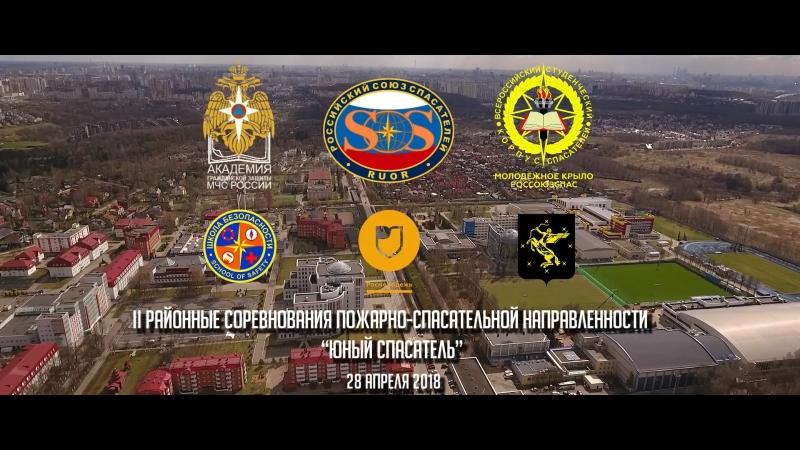 II районные соревнования пожарно-спасательной направленности Юный спасатель28.04.2018
