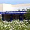 Южно-Якутский технологический колледж