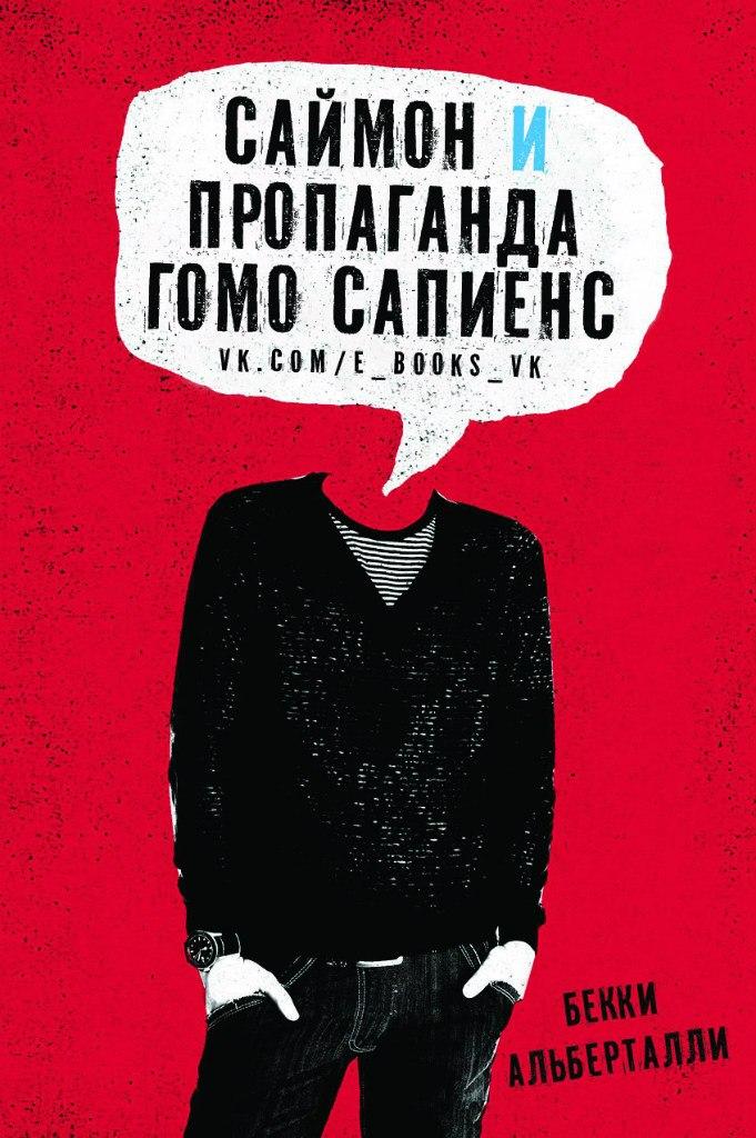 Саймон и пропаганда Гомо Сапиенс. Бекки Альберталл