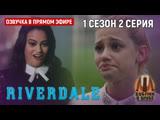 РИВЕРДЕЙЛ - ОЗВУЧКА В ПРЯМОМ ЭФИРЕ (RiverdaleРивердэйл 1 сезон 2 серия)