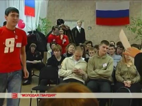 Конференция Усть-Илимского городского отделения ВОО Молодая Гвардия Единой России осень 2007 года