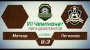 VII Чемпионат ЮСМФЛ Лига дебютантов Метеор Легионер 8 3 13 01 2019 г Обзор