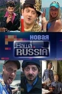 Наша Раша (2015) Лучшее