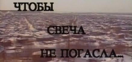 Чтобы свеча не погасла... (1-й канал Останкино, 26.07.1992) Памят...
