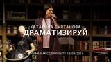 Катарина Султанова ДРАМАТИЗИРУЙ