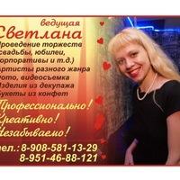 Светлана Шабрыкина, Челябинск, id182293535