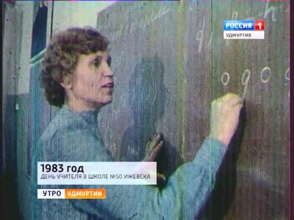 1983 ГОД ДЕНЬ УЧИТЕЛЯ В ШКОЛЕ №50 ИЖЕВСКА старости) 04 октября 2013