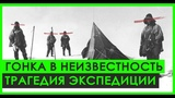 Открыть Южный полюс Трагедия гонки Амундсен против Скотта в Антарктиде