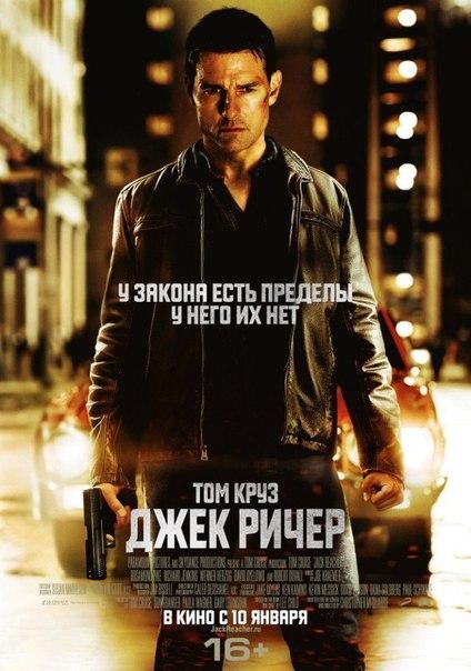 Джек Ричер (2012)