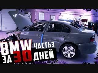 Покраска BMW E90 лучше чем с завода | БМВ за 30 дней | ЧАСТЬ 3