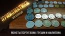 Переборка монет Португалии, Греции и Филиппины .
