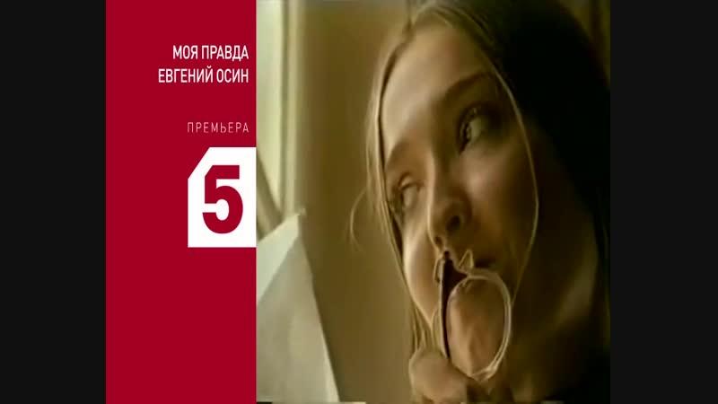 «Моя правда. Евгений Осин» смотрите на Пятом канале (Штурм)