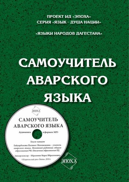 бустан аваристан на русском языке