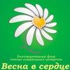 """Благотворительный Фонд """"Весна в сердце"""""""