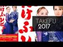 HD【OSK Revue】TAKEFU 2017  Yan Rin/Maimi Rira  FULL