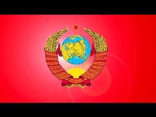 СДЕЛАНО В СССР - СССР который мы потеряли