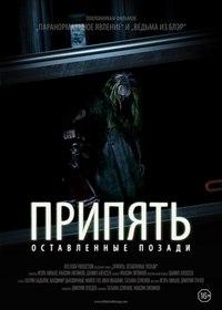 фильм ужасы 2014 2015 года смотреть онлайн бесплатно в качестве hd 720
