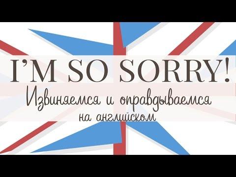 Извинения и оправдания на английском!