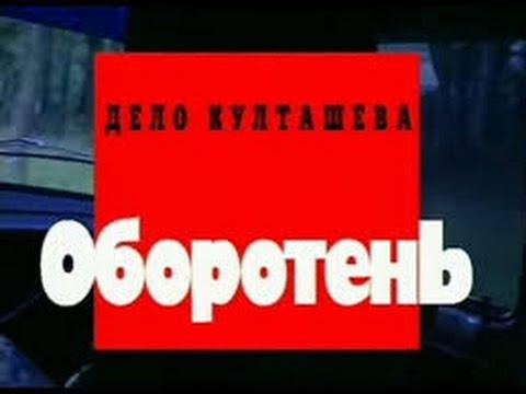 Криминальная Россия - Дело Култашева. Оборотень.