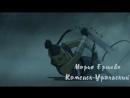 "Клип на ""Аватар Легенда об Аанге"" 2015.mp4"