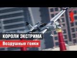 «Короли экстрима»  Воздушные гонки