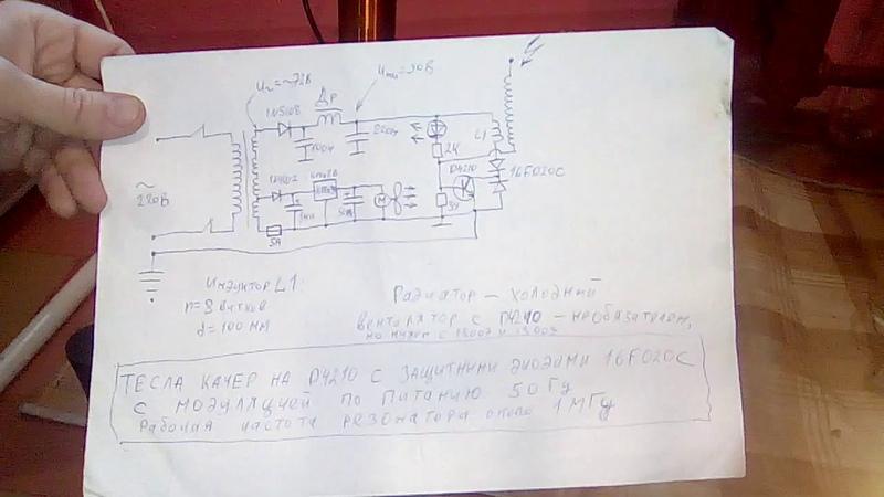 Сборка и пуск мобильного качера Тесла-Бровина с АМ. Схема