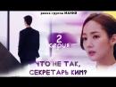 [Mania] Озвучка 2 из 16 [720] Что не так, секретарь Ким? / What's Wrong With Secretary Kim