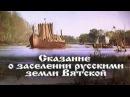Сказание о заселении русскими земли Вятской