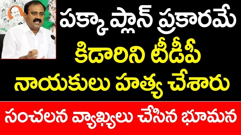Who Is Behind Araku MLA Kidari Encounter TDP or YCP | Chandrababu Or Ys Jagan | AP Politics