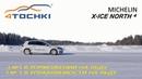 Michelin X Ice North 4 № 1 на льду 4 точки Шины и диски 4точки Wheels Tyres